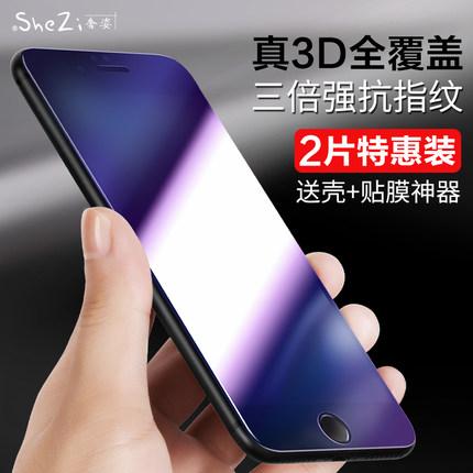 苹果6/6plus/7/7plus全屏钢化膜