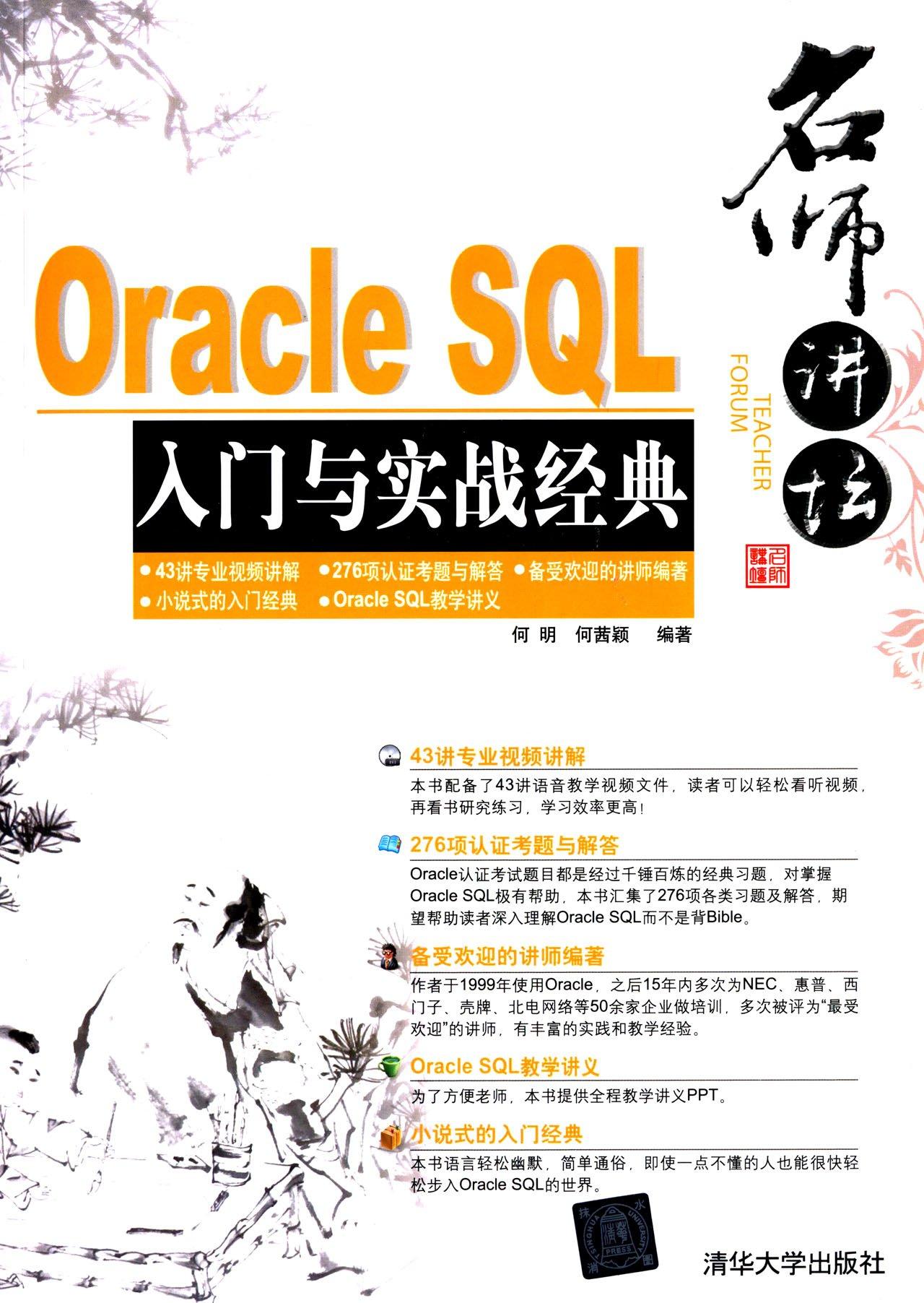 【清华社直发】Oracle SQL入门与实战经典 附光盘 名师讲坛 程序开发 软件开发 变量和类型 查询数据表