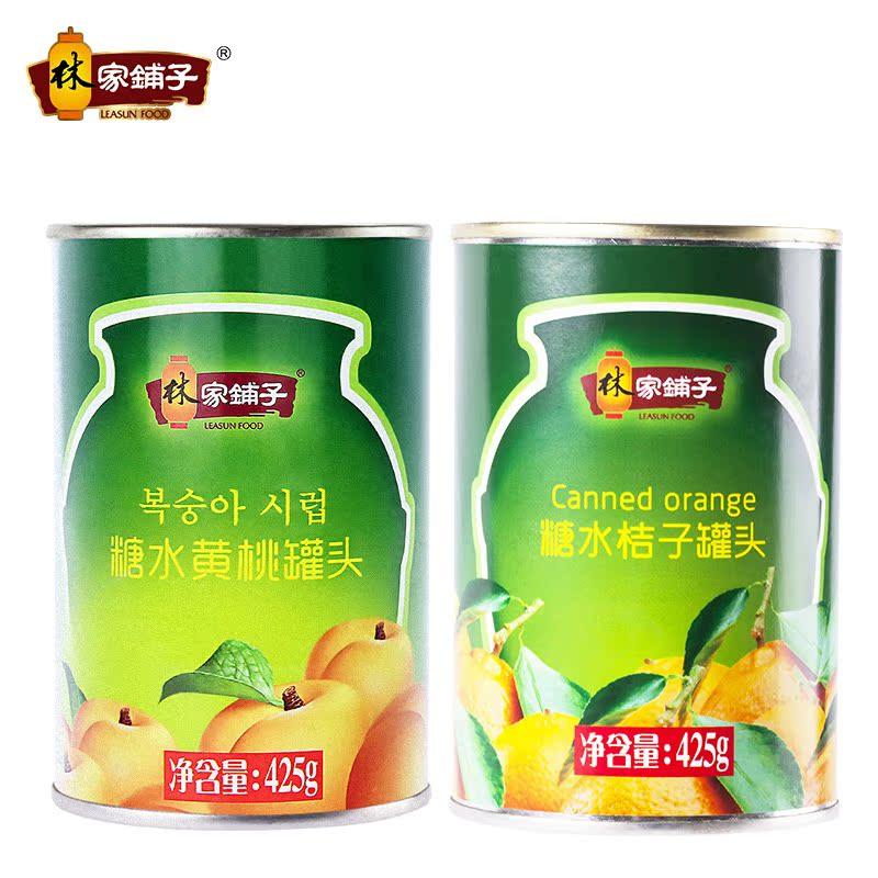 ~天貓超市~林家鋪子特產糖水罐頭即食正品425g黃桃 425g桔子