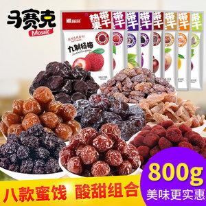 【马赛克先生果干蜜饯8袋共800g酸梅话梅干袋装葡萄干休闲零食