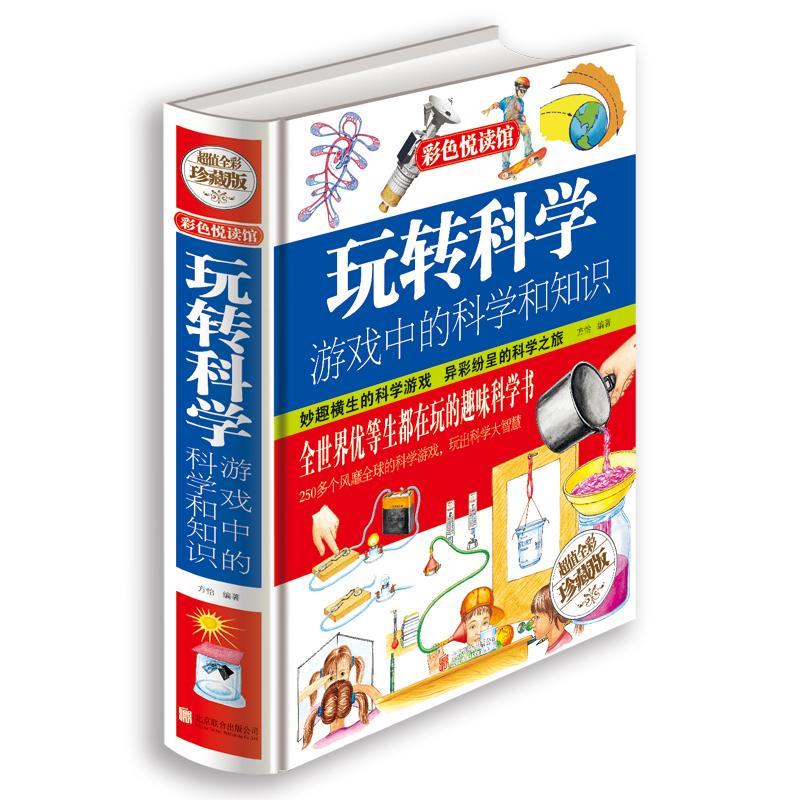 玩转科学游戏中的科学和知识(精装)包邮 正版 书籍 16开全彩色印刷彩图本 全世界优等生都在玩的趣味科学书