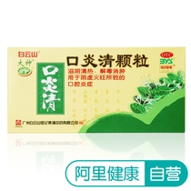 Baiyun Inflammation Clear Granules 10g*12 bag Qingfei detoxification oral inflammation Oral ulcer