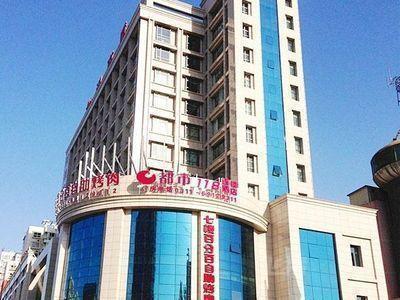 都市118連鎖酒店石家莊欒城新開大街店