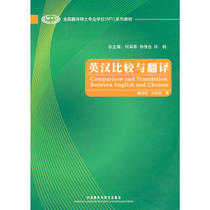 English-Chinese comparison and translation (National Translation Masters degree series textbook)