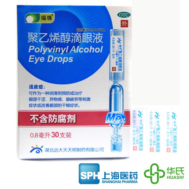 2 коробка 77 юань 30 филиал швейцарский жемчужина полиэтилен алкоголь падения глаз жидкость медленно решение глаз утомленный труд глаз сухой вяжущий искусственный рвать жидкость