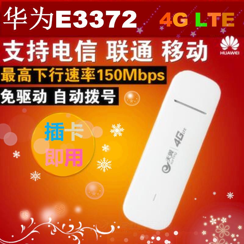 华为E3372h-607联通4G3G无线上网卡托电信移动终端