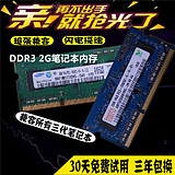 three generations of 2G DDR3 notebook memory is not compatible with the board PC3-10600 / 8500S compatible 1066