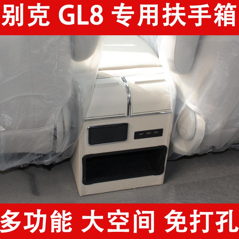 商务车别克gl8扶手箱中央手扶箱配件新陆尊专用储物箱老款改装GL8