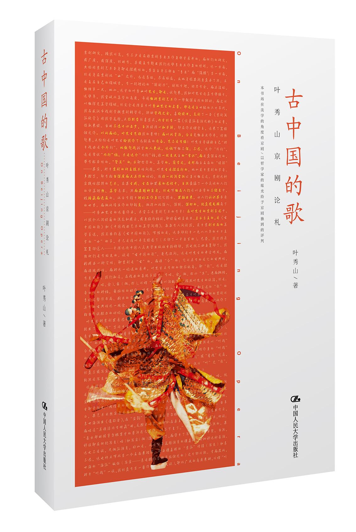 古中国的歌/叶秀山京剧论札(著名哲学家叶秀山作品,满79包邮,出版方朗朗书房销售)