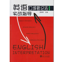 English Interpretation Note method practical guidance (third edition)