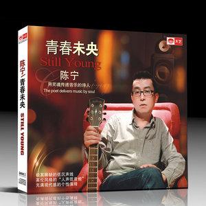 陈宁正版发烧cd碟片 青春未央 人声试音碟DSD无损音乐CD 天艺唱片