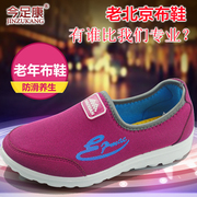 Autumn's elderly mother elderly shoes old Beijing cloth shoes women's casual shoes with non-slip the old shoes