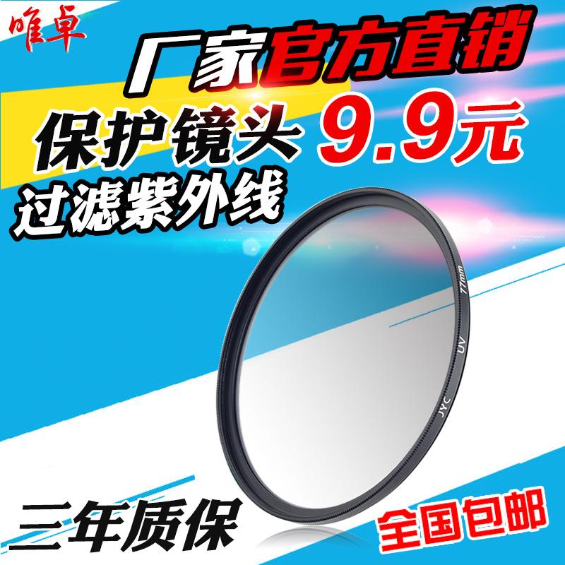 唯卓单反UV镜片40 40.5 43 46 49 52 55 58 62 67 72 77mm滤镜
