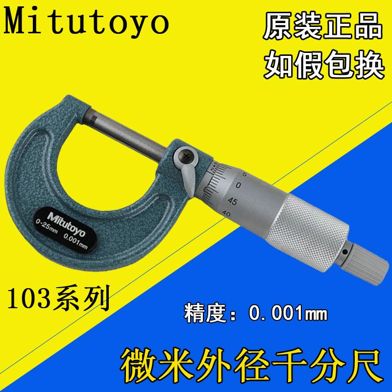正品日本三丰103-129/130微米外径千分尺0-25/25-50mm精度0.001