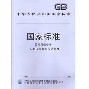 gb / t 18114.5 -2010稀土氧化铝