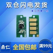 适用施乐CP118w粉盒芯片CM118wCP228wCM228fwCP119w计数芯片CPCM105w115w205w225w116w215b218b