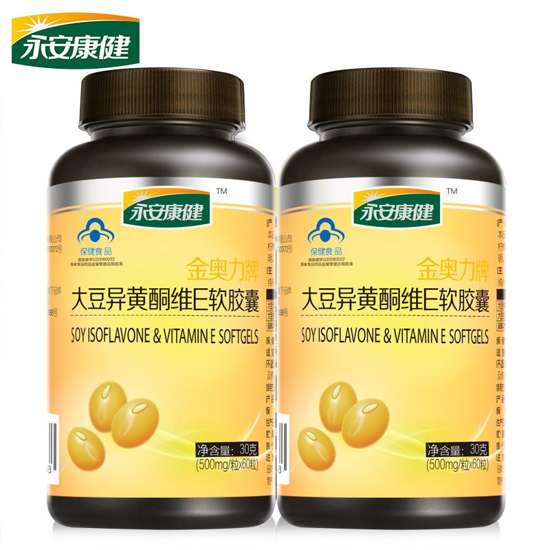 大豆异黄酮维E软胶囊120粒正品女调理保健品可搭补充雌激素黄体酮