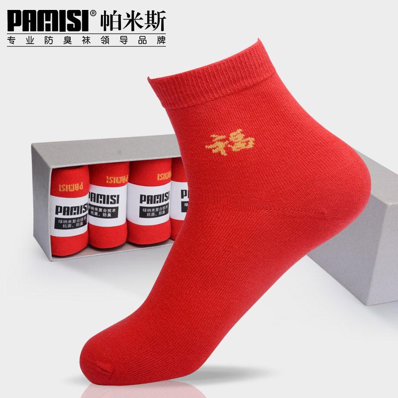 帕米斯本命年大红女袜 喜庆纯色抗菌纳米防臭女士四季厚中筒棉袜