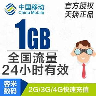 陕西移动流量充值1GB 全国手机流量日包 24小时有效 sx yd