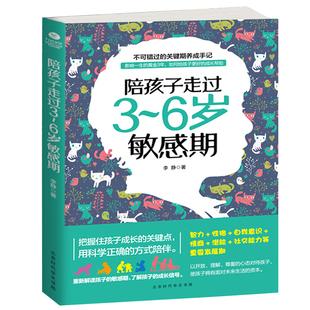 儿童心理学畅销书家庭教育书籍包邮早教育儿百科全书书籍父母如何正面管教孩子好妈妈胜过好老师岁敏感期63陪孩子走过