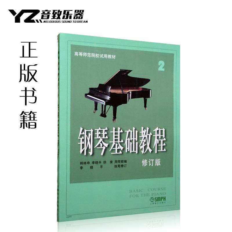 正版钢基 钢琴基础教程第2册修订版钢琴教材 初级入门钢琴书籍