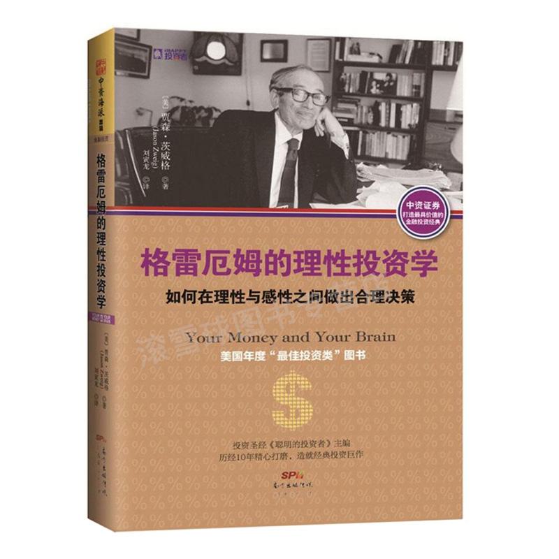 股票书籍 格雷厄姆的理性投资学 如何在理性与感性之间做出合理决策 贾森・茨威格神经经济学 价值投资者赚钱心法金融投资经典书籍
