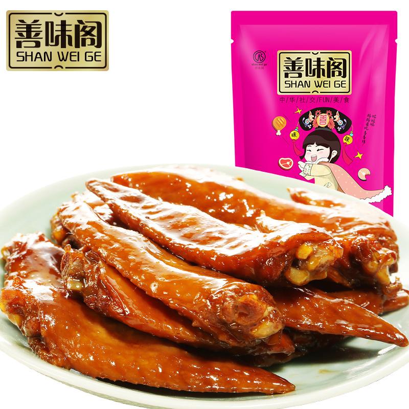 ~天貓超市~善味閣 奧爾良烤雞翅尖200g 雞翅膀雞肉 零食小吃