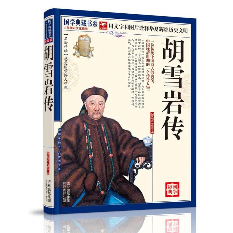 正版历史小说畅销 胡雪岩传 国学典藏书系 名著精读图文珍藏版 晚清一代名商典型 中国近代史研究历史人物传记著作