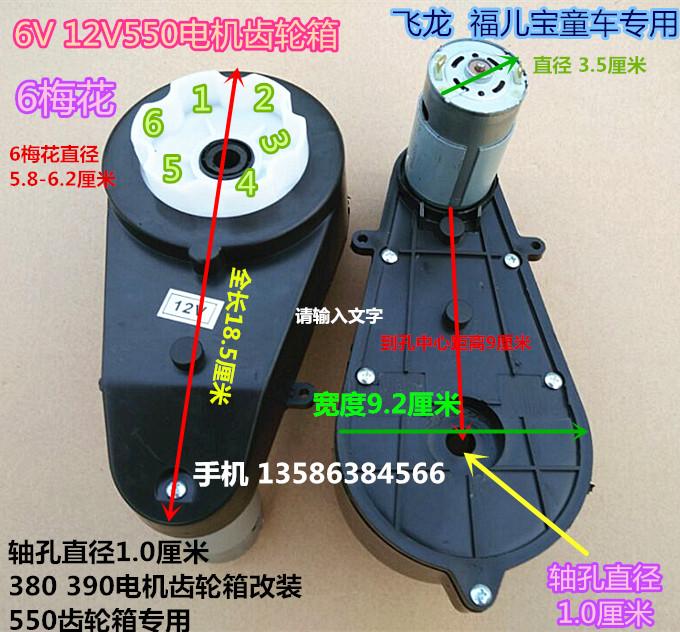 Дракон ребенка детей дистанционного управления электрические игрушки 6V мотор 12V550 Мотор шестерни коробки частей автомобиля