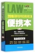 2016***司法考試法律法規匯編(便攜本第2卷飛躍版)