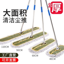 Large dust push flat panel Mop Hotel Factory home cotton chop mop 90CM dust push set MOP flat mop