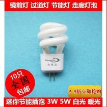 节能灯镜前灯泡过道灯G43W5W荧光灯三基色卫生间灯插脚小螺旋