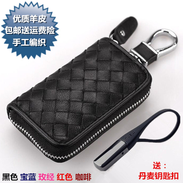 真皮羊皮编织汽车钥匙包卡包男女腰挂扣拉链韩版情侣大容量锁匙包
