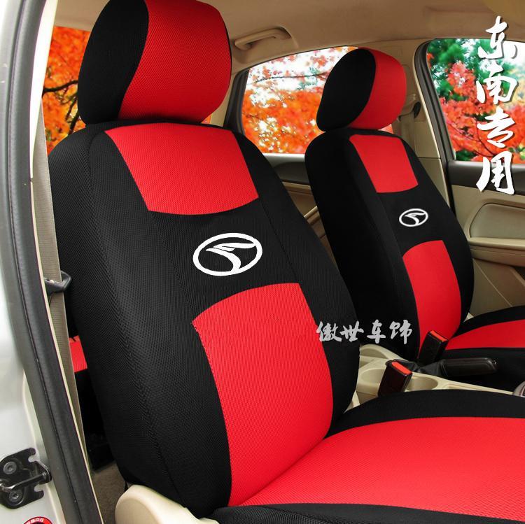 � 南V5菱致�S盟募酒��座套V6菱仕DX7菱��V3菱��全包坐� 椅套布
