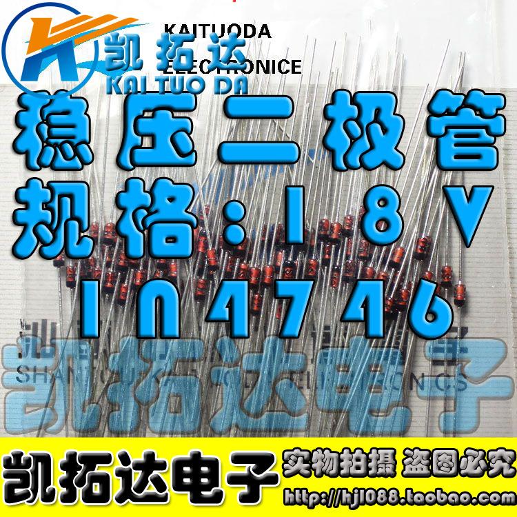 【凯拓达电子】 稳压二极管 1N4746 18V 玻璃稳压管 (10只=1元)