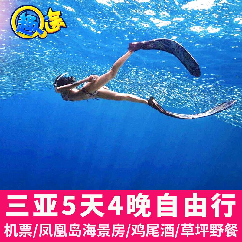 【凤凰岛】三亚旅游自由行5天4晚亚特兰蒂斯酒店套餐飞猪旅行机票