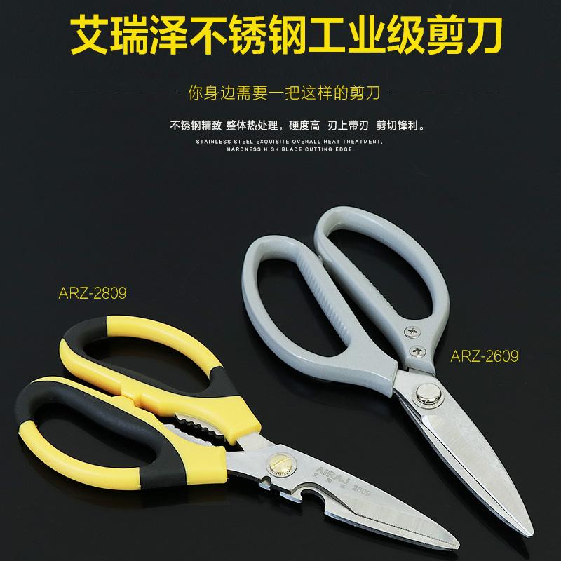 Airui Ze технически нержавеющая сталь ранга, котор scissors домой ножницы работы ножниц кухни ножниц пользы отрезало мясо для того чтобы отрезать овощи для того чтобы быть остро