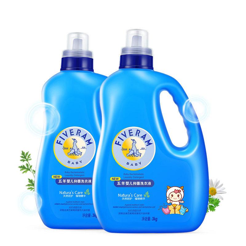 五羊嬰兒寶寶兒童抑菌洗衣液3L~2瓶裝植物草本