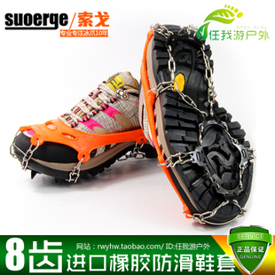 Mbasogo enhanced version of eight teeth crampons 8 tooth crampons ice chain slip rubber studs