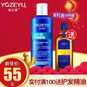 氧之源無硅油生姜洗發水防脫發增發男女士控油去油姜汁洗頭膏正品