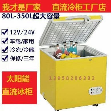 券后1590.00元12v24v电瓶直流车载房车小冷柜蜂箱