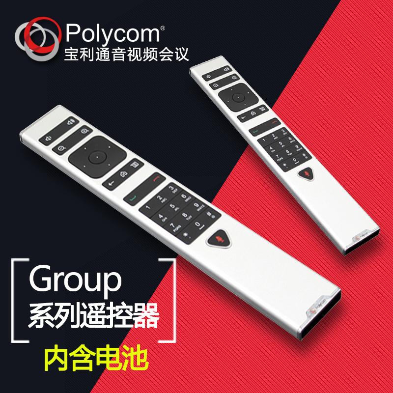 宝利通Polycom 视频会议Group 300 500 550 700原配遥控器含电池