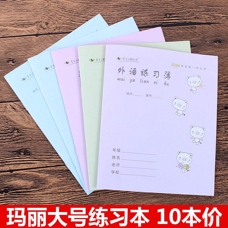 玛丽大号数学英语文练习簿拼音田字方格写字生作文学生作业本10本