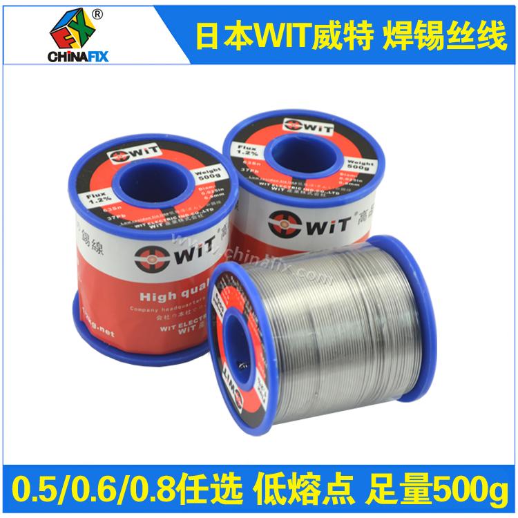 正品WIT威特 0.5MM焊锡丝线 0.5/0.6/0.8任选 低熔点 足量500g