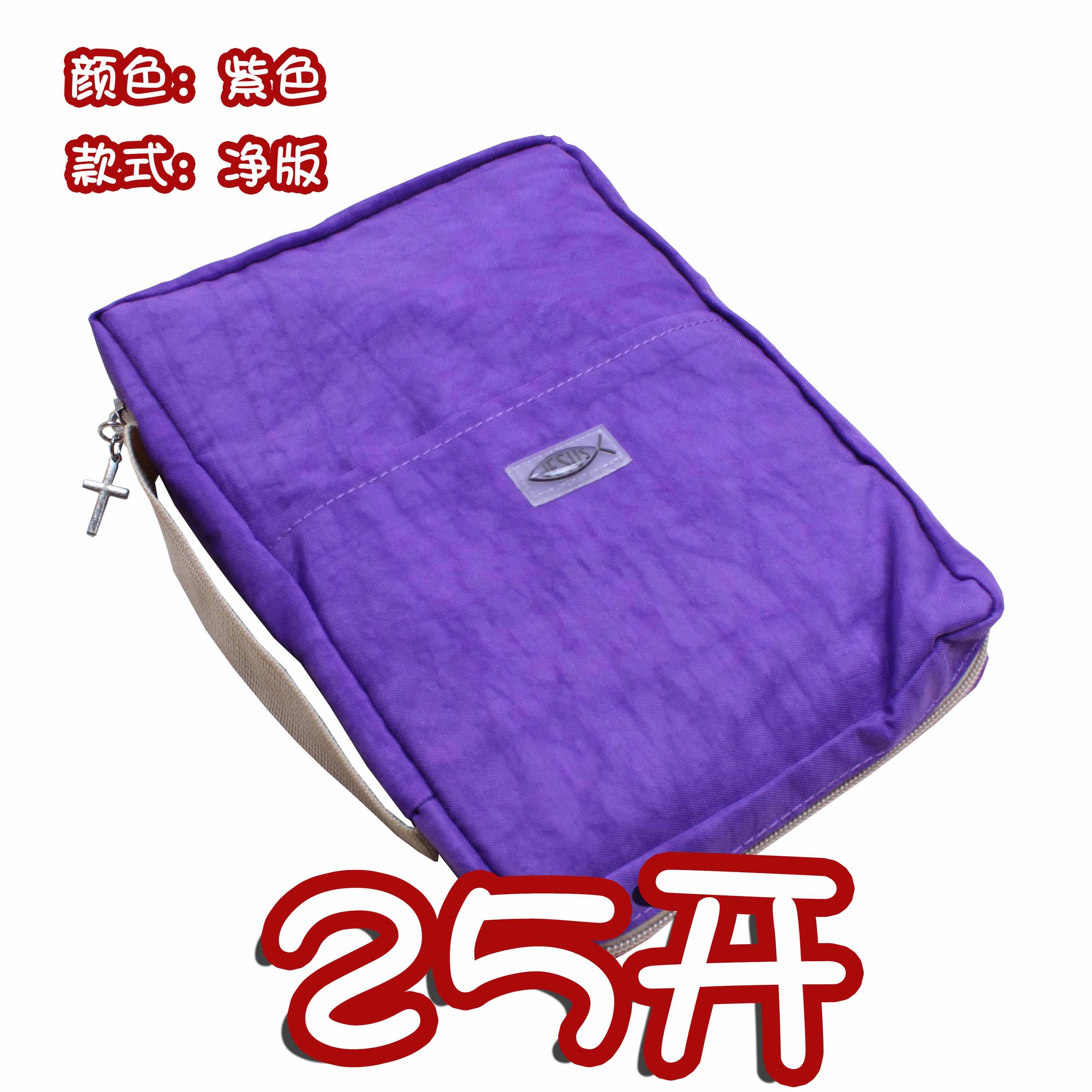 Сильный прочный из база надзирать учить фиолетовый чистая версия 25K открыто омывается ткань святой после пакет мешок книга кожа портфель книга крышка