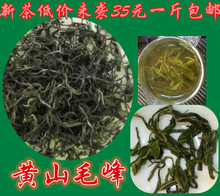 Green tea alpine mountain cloud ancient tea huangshan maofeng tea tea tea fresh tea 500 g premium package mail in 2015