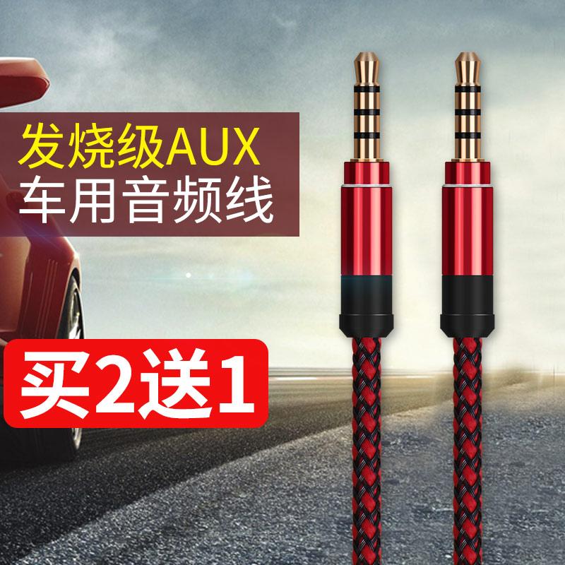 AUX音�l��用3.5mm公��公�p�^�深^手�C音�l�出�通用��克�L耳�C�P�本��X音箱��d音�汽��B接�3米加�L