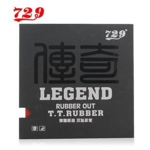 乒乓在线 正品天津729传奇(LEGEND生胶套胶 乒乓套胶 进攻型