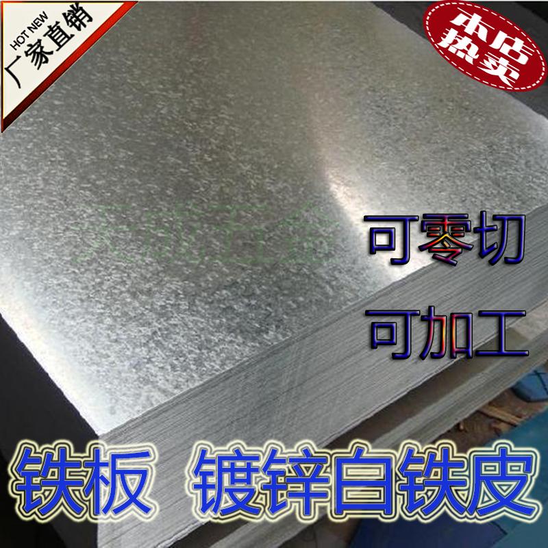 镀锌板A3铁板Q235钢板白铁皮加工切圆激光切割折弯焊接冲孔钻孔