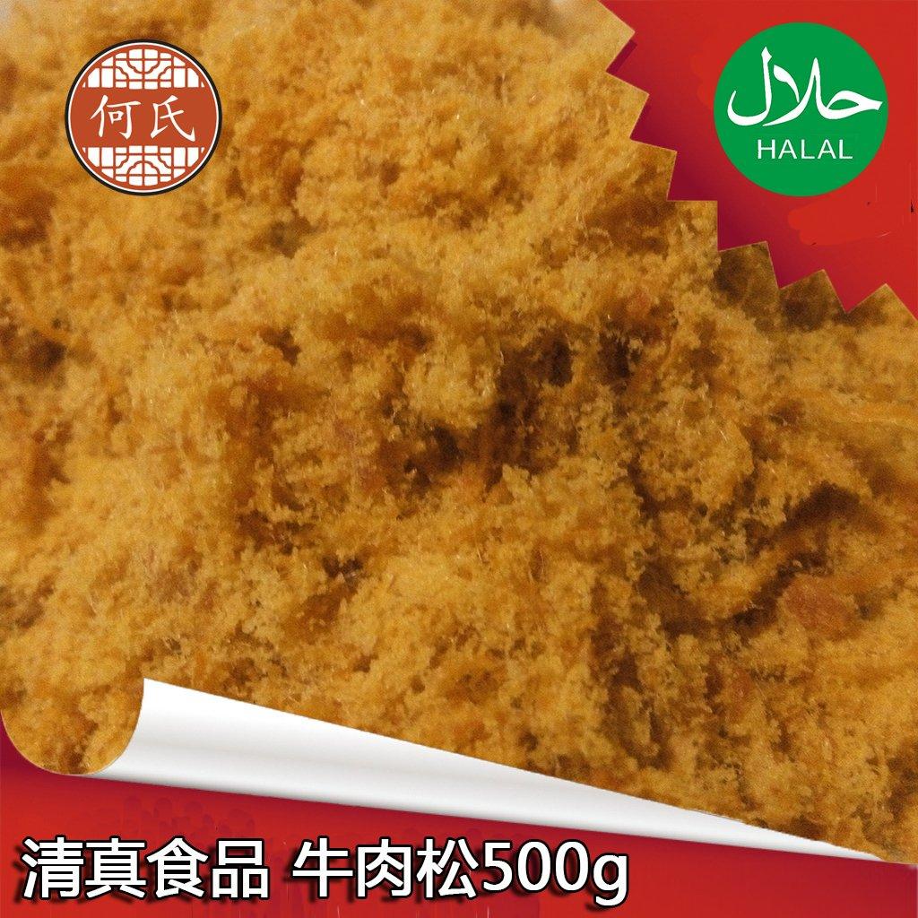 【新香何氏】清真牛肉肉松包邮免运费500g寿司牛肉松零食营养食品